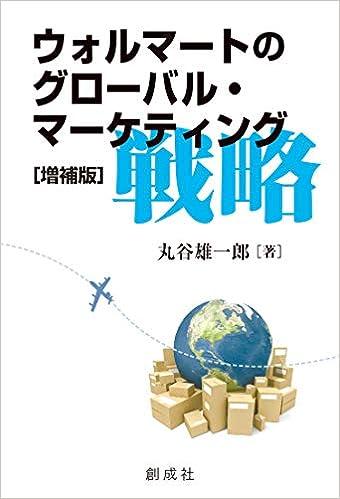 丸谷雄一郎(東京経済大学)著『ウォルマートのグローバル・マーケティング戦略(増補版)』
