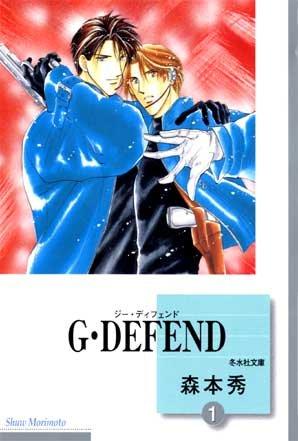 G・DEFEND(1) (冬水社文庫)