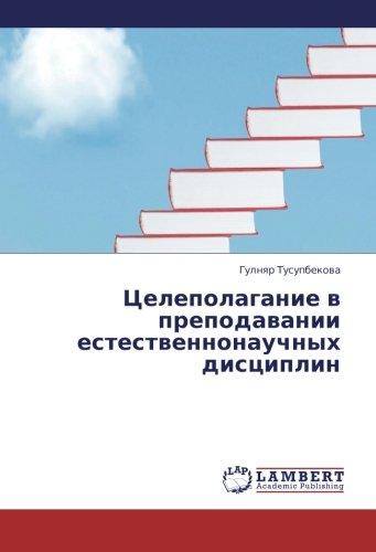 Download Tselepolaganie v prepodavanii estestvennonauchnykh distsiplin (Russian Edition) ebook