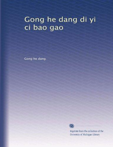 Gong he dang di yi ci bao gao (Chinese Edition)
