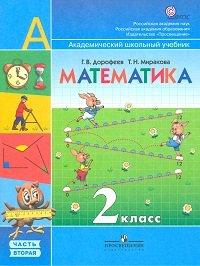 Download Matematika. 2 klass: Uchebnik dlya obscheobrazovatelnyh uchrezhdeniy. V 2-h ch. Chast 1. FGOS PDF