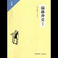 儒林外史(注释本) (Chinese Edition) book cover