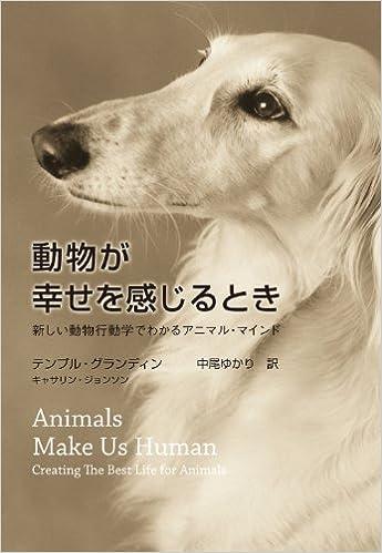 動物が幸せを感じるとき―新しい動物行動学でわかるアニマル・マインド