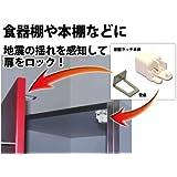 ハーフェレ 【耐震ラッチ】感知式地震対策ラッチ
