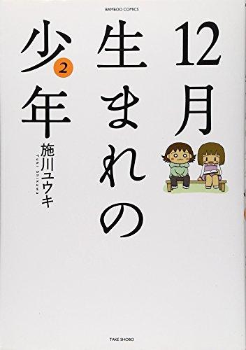 12月生まれの少年(2) (バンブー・コミックス)