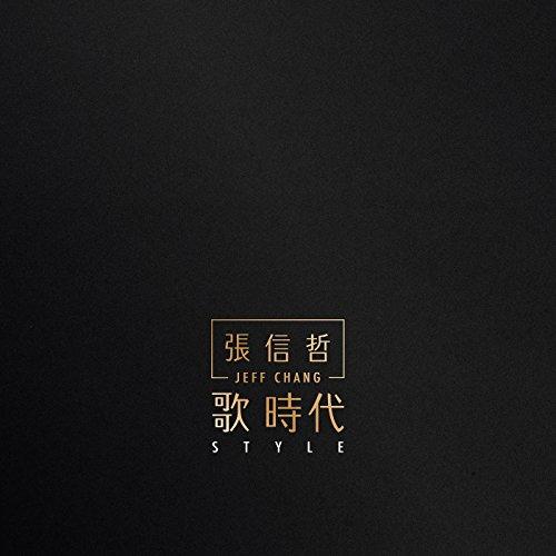 Feng Chui amazon com wei ni wo shou leng feng chui jeff chang mp3 downloads