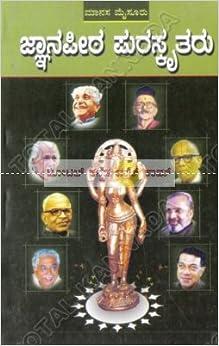 Book Gnyaanapita Purashkrutharu