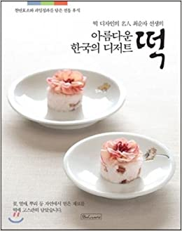 Beautiful Korea S Rice Cake Dessert Korean Edition Amazon Com Books
