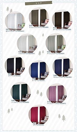 選べる32色 無地 1級遮光 防炎 オーダーカーテン「HAUSKA」サイレントブルー【幅300cm 丈225cm 2枚組】