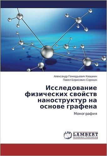 Book Issledovanie fizicheskikh svoystv nanostruktur na osnove grafena: Monografiya (Russian Edition) by Aleksandr Gennad'evich Kvashnin (2014-06-11)