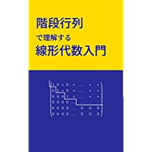Introduction to linear algebra with echelon forms (Japanese Edition)