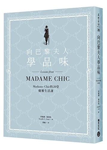 Lessons from Madame Chic: 20 Stylish Secrets I Learned While Living in Paris (Chinese Edition) 向巴黎夫人學品味:Madame Chic的20堂優雅生活課