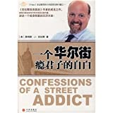 img - for Confessions of a Wall Street addict book / textbook / text book