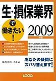 生・損保業界で働きたい!〈2009年版〉 (ローカス業界シリーズ)