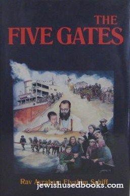 The five gates