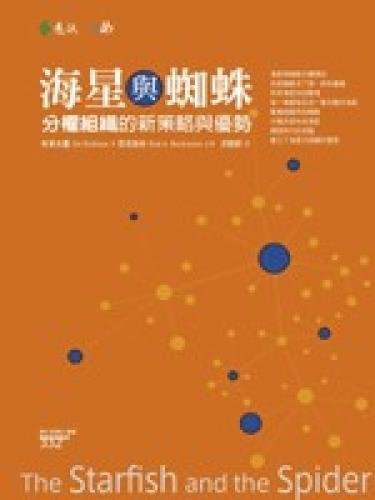 Starfish and spider (Paperback) (Traditional Chinese Edition)