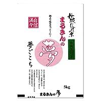 兵庫県 丹波産 特別栽培米 夢ごこち 5kg