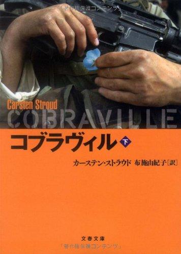 コブラヴィル〈下〉 (文春文庫)