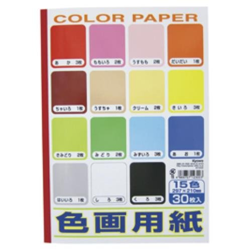 色画用紙 A4 146-392