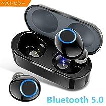 進化版 Bluetooth 5.0 両耳通話】ブルートゥース イヤホン 高音質 Bluetoothイヤホン 自動ペアリング 完全 ワイヤレス イヤホン