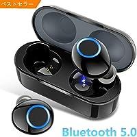 【進化版 Bluetooth イヤホン 】 ワイヤレス イヤホン イヤホン Hi-Fi 高音質 最新bluetooth 5.0 完全ワイヤレスイヤホン