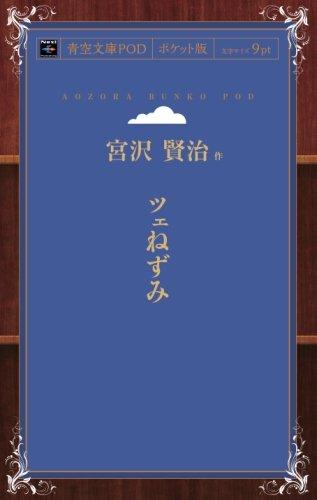 ツェねずみ (青空文庫POD(ポケット版))