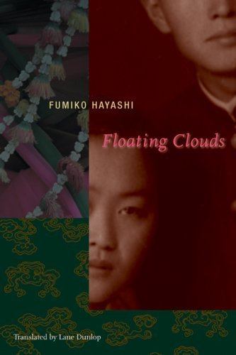 Floating Clouds (Japanese Studies Series) Hardcover - February 14, 2006