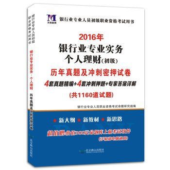Education and Professional Banking dawn initial vocational qualification examination books 2016 Personal Finance Banking Professional Practice: Studies Management and sprint secret(Chinese Edition) ebook