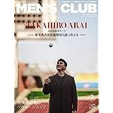 2019年2月号 増刊 カバーモデル:新井 貴浩( あらい たかひろ )さん