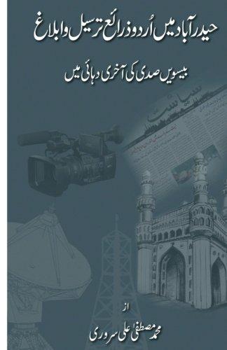 hyderabad-men-zarae-ablag-biswin-sadi-ki-akri-dhai-men-urdu-edition