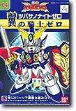 SD Gundam Force 04 wing of the knight zero