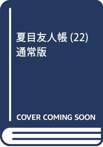 夏目友人帳 22 (花とゆめコミックス)