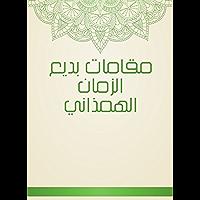 مقامات بديع الزمان الهمذاني (Arabic Edition)