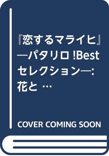 『恋するマライヒ』─パタリロ!Bestセレクション─ (花とゆめコミックス)