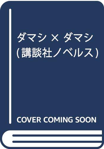 ダマシ×ダマシ (講談社ノベルス)