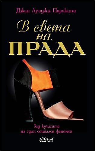 "6d0e640217 V sveta na Prada   B cвeтa нa ""Пpaдa"" (Бългapcки) (Bulgarian) Paperback – 2  Feb 2014"