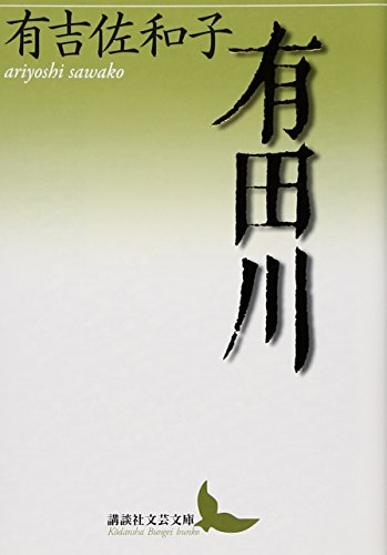有田川 (講談社文芸文庫)