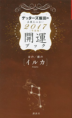金のイルカ・銀のイルカ 開運ブック 2017年度版 ゲッターズ飯田の五星三心占い