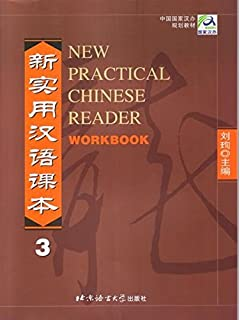 New practical chinese reader 2 lesson 22 homework