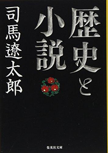 歴史と小説 (集英社文庫)