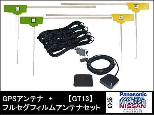 MAX777W 対応 GPSアンテナ + 地デジ/フルセグ フィルム アンテナ GT13 タイプ 4本 セット 【低価格高品質タイプ】