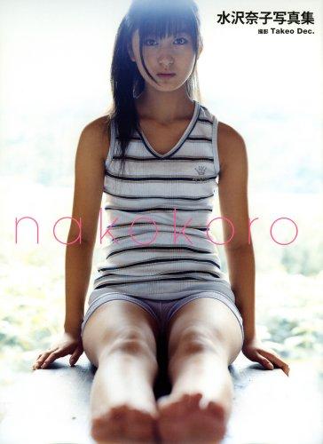 水沢奈子写真集 nakokoro