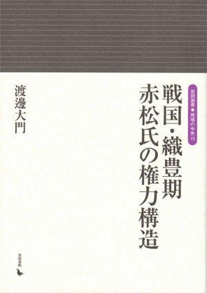戦国・織豊期 赤松氏の権力構造 (岩田選書―地域の中世)