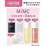 2020年9月号 増刊 MiMC(エムアイエムシー)ベストセラー 5点セット