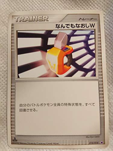 POKEMON ポケモンカード トレーナー なんでもなおしW 010/014