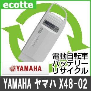 ヤマハ電動自転車(X48-02) バッテリー電池交換
