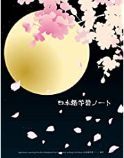 Japanese Learning Practice Notebook for Horizontal Writing Full Moon 日本語学習ノート 満月: For your Japanese studying, Hiragana, Katakana, and Kanji Writing