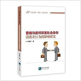 Book 营销沟通对双重社会身份消费者行为的影响研究