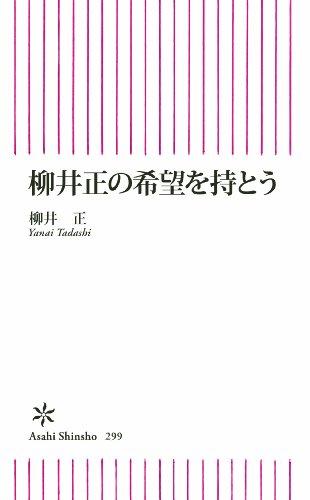 柳井正の希望を持とう (朝日新書)