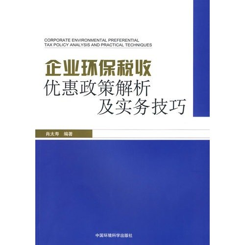 Read Online corporate environmental tax incentives analysis and practical techniques(Chinese Edition) pdf